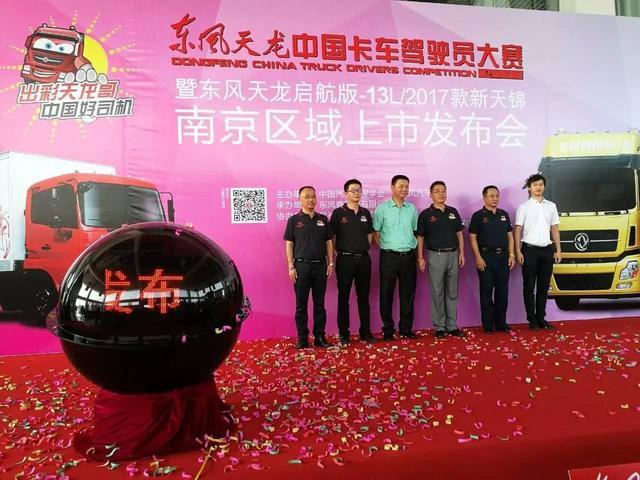 东风天龙启航版-13L大马力助力天龙南京决战